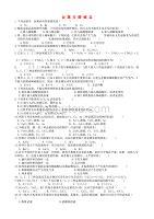 (水滴系列)九年级化学下册 9 金属 金属及酸碱盐试题(无答案)(新版)鲁教版(通用)
