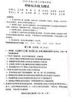 河北省保定市2020年高考二模 理科綜合試題+化學答案