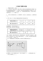 2020六年級下冊數學試題-期中試卷-北師大版(含答案)