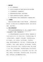 山西鑫海巖土工程有限公司朱學林2-B施工組織設計方案概要