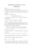 百師聯盟2020屆高三5月月考(全國卷Ⅰ) 數學(理) Word版含答案