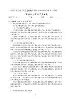 北京理工大學2020年5月《成本會計》 作業考核試題