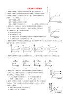 (水滴系列)九年级化学下册 9 金属 金属与酸反应图像题(无答案)(新版)鲁教版(通用)