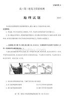 山東省泰安市2020屆高三第二輪復習質量檢測(二模)地理試題 +答案+答題卡