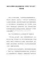 """新時代中國青年應透過疫情防控進一步堅定""""四個自信""""黨課講稿"""
