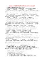 安徽省當涂縣2020屆初中歷史畢業班六校第二次聯考試題 新人教版