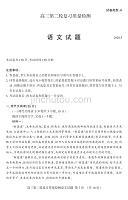 山東省泰安市2020屆高三第二輪復習質量檢測(二模)語文試題 +答案+答題卡