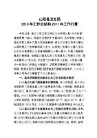 山陽縣衛生局關于呈送2010年工作總結和2011年工作打算的報告