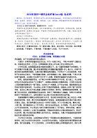 2020年深圳市高三一模作文標桿卷匯編