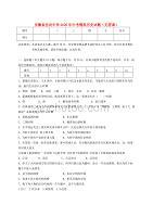 安徽省岳坊中學2020年中考歷史模擬試題(無答案)