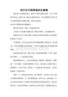 初中生中國夢演講比賽稿