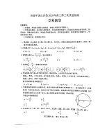 河南省許昌市、濟源市、平頂山市2020屆高三第三次聯考數學(文)試題+答案