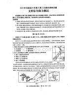 河南省六市2020屆高三第二次模擬調研試題 文科綜合掃描版含答案