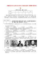 安徽省安慶市20校2020學年八年級歷史第一學期期中聯考試題(無答案) 新人教版