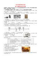 安徽省安慶市外國語學校2020屆九年級歷史第三次模擬試題(無答案)