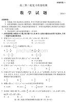 山東省泰安市2020屆高三第二輪復習質量檢測(二模)數學試題 +答案+答題卡