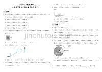 2020六年級下冊數學試題-期中測試卷(一)蘇教版 (含答案)