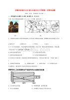 安徽省宣城市2020屆九年級歷史下學期第一次聯考試題