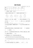 2020六年級數學下冊試題 期中考試卷(有答案)人教版