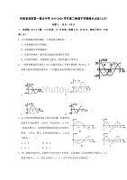 河南省洛陽第一高級中學2019-2020學年高二物理下學期周練試題 (2)[含答案]