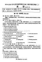 2020屆蘇錫常鎮高三英語二模試卷含答案