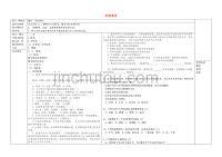 黑龙江省鸡西市恒山区九年级化学上册 4.2 水的净化导学案2(无答案)(新版)新人教版(通用)
