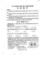 河南省六市2020屆高三第二次模擬調研試題數學(文) 掃描版含答案