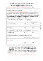 恒大揚塵控制專項施工方案0-4#(報審)