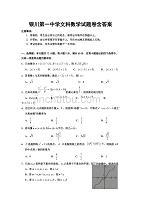 銀川市第一中學2020屆高三第三次模擬考試數學(文)試卷含答案
