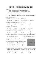 銀川市第一中學2020屆高三第三次模擬考試數學(理)試卷含答案