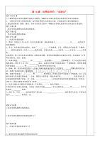 安徽省太和縣北城中心校九年級歷史下冊 第16課 世界經濟的全球化導學案(答案不全) 新人教版