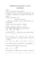 百師聯盟2020屆高三5月月考(全國卷Ⅰ) 數學(文) Word版含答案