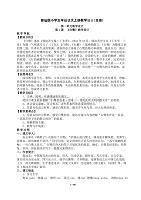 部編版小學五年級語文上冊教學設計(全冊)