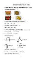 南京市高淳區2020屆九年級下學期中考化學一模含答案