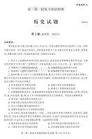 山東省泰安市2020屆高三第二輪復習質量檢測(二模)歷史試題 +答案+答題卡