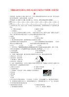 安徽省合肥市長陔中心學校2020屆九年級歷史下學期第一次段考試題