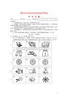 湖北鄂州中考英语真题含.doc