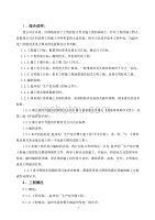(招标投标)温州电厂综合楼招标方案