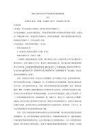 福建省莆田市2020届高三下学期3月模拟考试