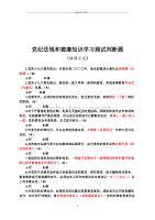 党纪法规和德廉知识学习测试题判断(错题汇总)精编版
