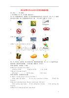 湖北鄂州中考英语真题 1.doc