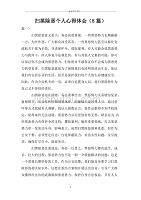 扫黑除恶个人心得体会(8篇)精编版