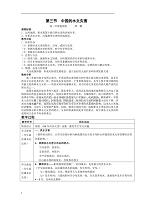中國的水文災害(教案)電子教案