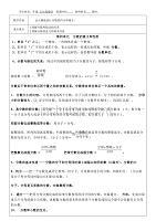 人教版五年級數學下冊第四單元整理與復習總結.doc