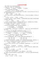 山东省宁津县2020学年七年级历史下学期第一次月考试题 新人教版