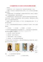 山东省威海市高区2020届初中历史学业考试模拟训练试题