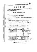 河南省洛陽市2020屆高三第三次模擬考試數學(文)試題 PDF版含答案