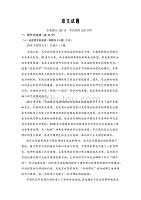 山西省忻州市靜樂縣第一中學2019-2020學年高三下學期第一次月考語文試卷word版
