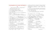 山东省宁津县实验中学2020学年八年级历史下学期月考试题(无答案)