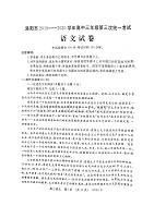 河南省洛陽市2020屆高三第三次模擬考試 語文試題附答案